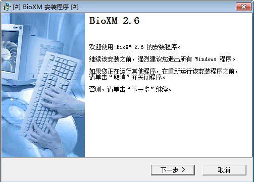 Bioxm截图1