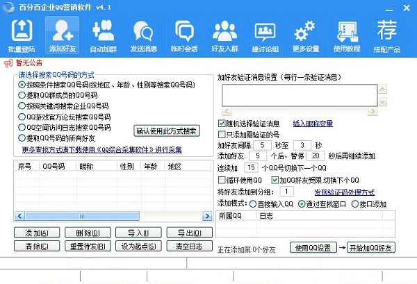 百分百企业QQ营销软件