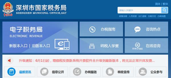 深圳国税网上申报系统截图