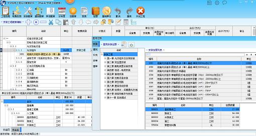 光伏发电工程设计概算软件