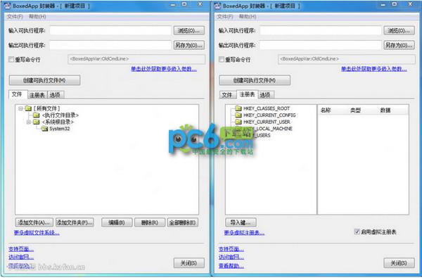 BoxedApp封装器(BoxedApp Packer)