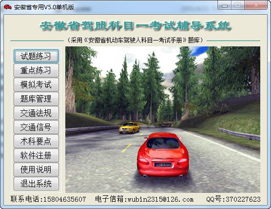 安徽省驾照科目一考试辅导系统