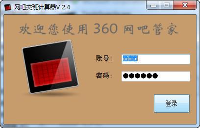 360网吧交班计算器截图