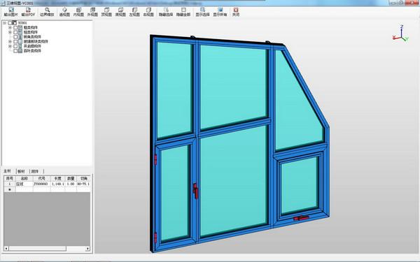 豪典门窗设计软件WinCAD