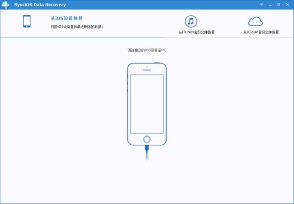 iOS数据恢复软件(SynciOS Data Recovery)