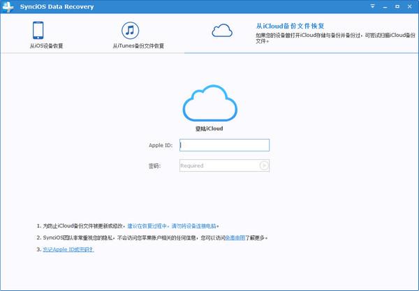 iOS数据恢复软件(SynciOS Data Recovery)截图