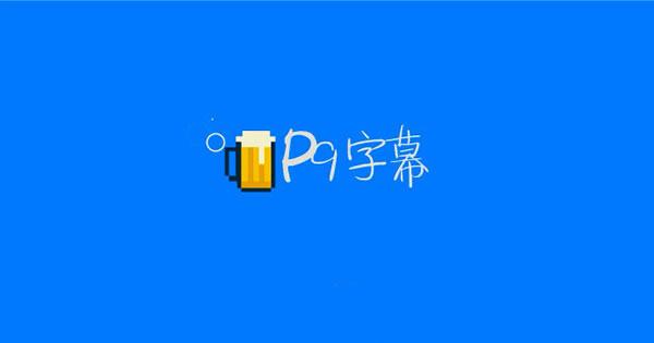 p9字幕插件