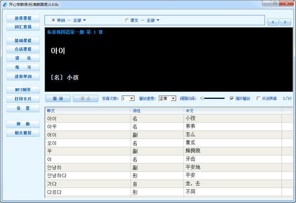 开心学韩语(标准韩国语)