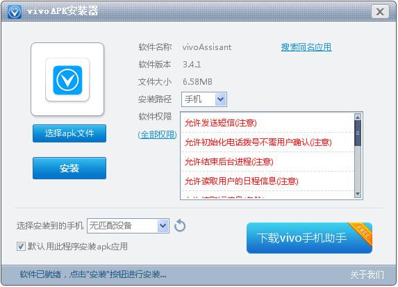 vivoApk安装器截图