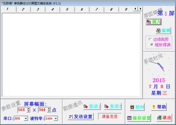 LED屏图文编发软件