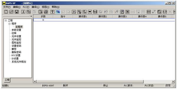 PLC编程软件(BAPS-SP)截图