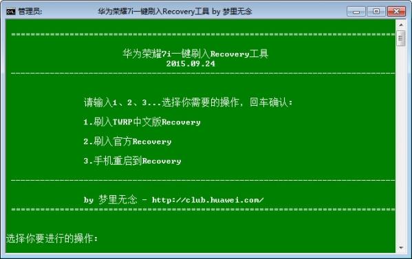 华为荣耀7i刷一键刷入recovery工具