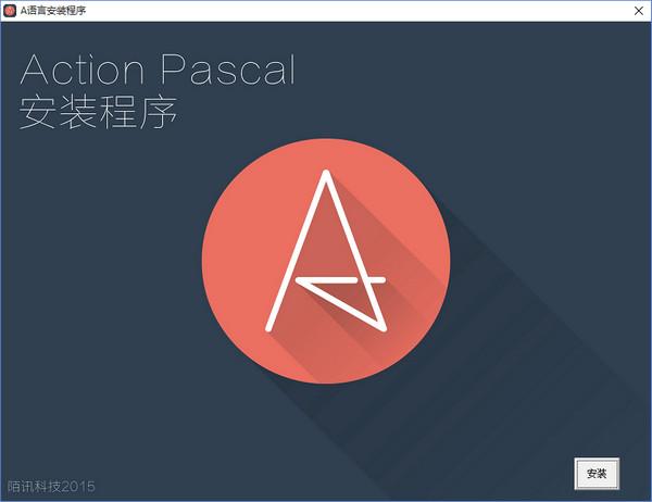 A语言(Action Pascal)