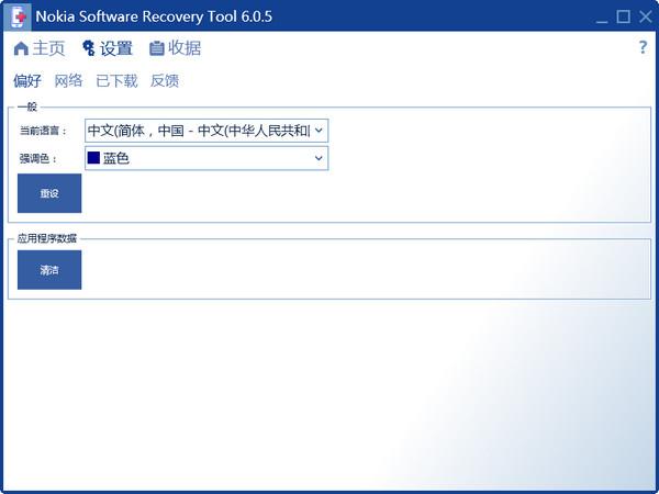 诺基亚软件恢复工具(Nokia Software Recovery Tool)截图