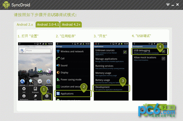 安卓手机同步数据(SyncDroid)