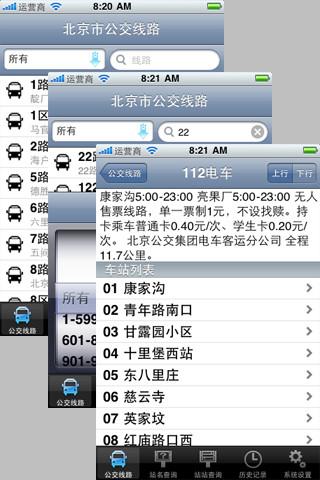 全国公交线路查询系统 for iphone