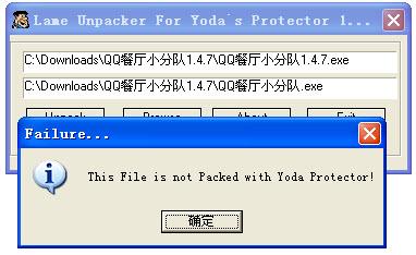 yodas Protector(脱壳机)