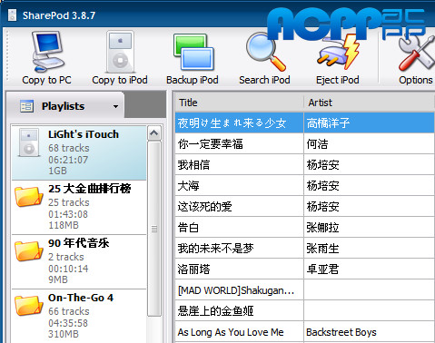 iPod同步软件(SharePod)