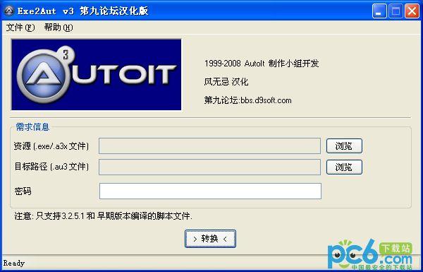 exe转aut转换器(Exe2Aut)