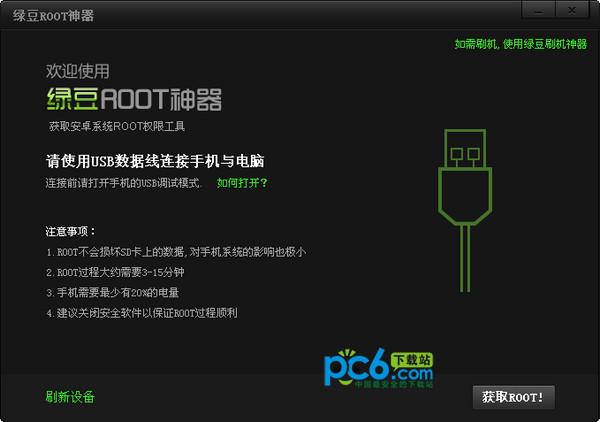 绿豆root神器LOGO
