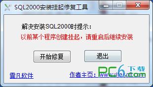 sql2000安装挂起修复工具