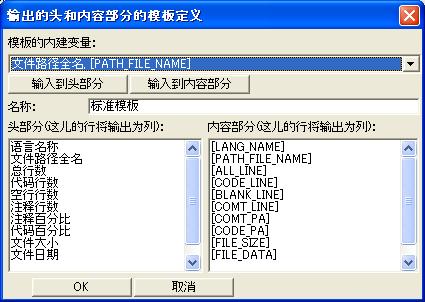 代码统计工具(uustepcount)截图