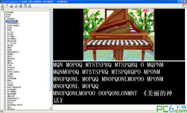 弹钢琴软件(附50首曲谱)