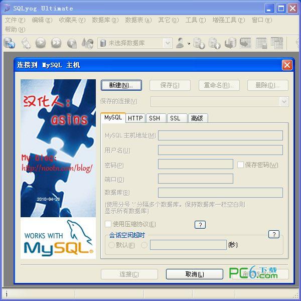 SQLyog(MySQL数据库管理工具)