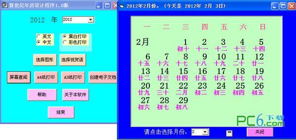 年历制作软件截图1