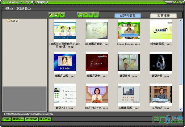 韩语视频学习软件(VideoCast SF) 免费版