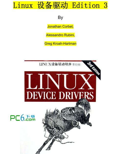 linux设备驱动