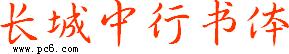 长城中行书体