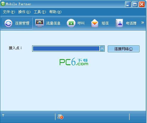 华为mobile partner截图1