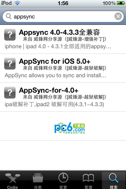 appsync for ios 5.0+