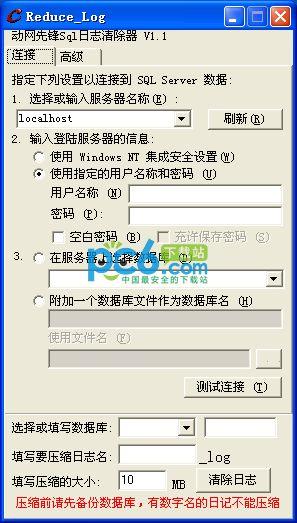 动网先锋Sql日志清除器LOGO