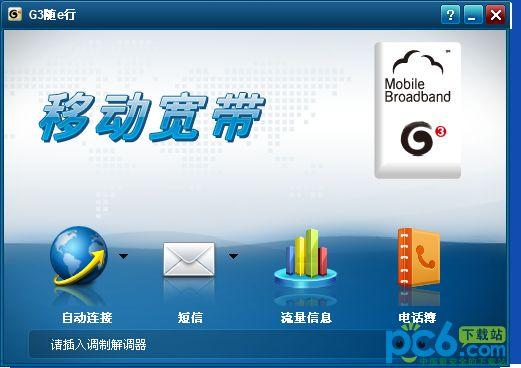 g3随e行客户端