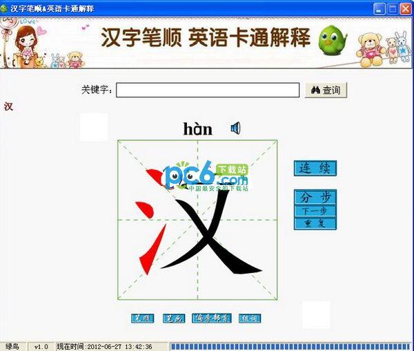 汉字笔顺&英语卡通解释