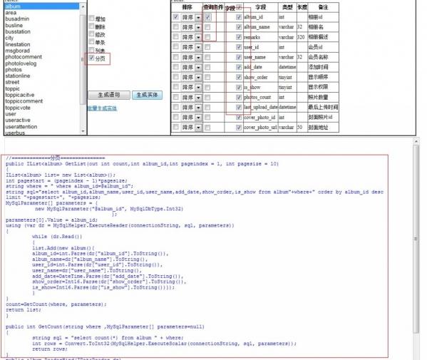 蜗牛代码生成器截图