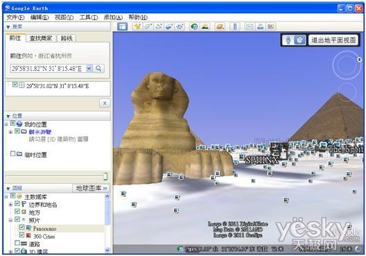 谷歌地球中文版截图