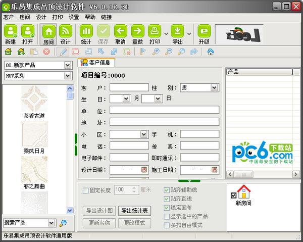 乐易集成吊顶设计软件