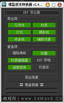 3dMax模型版本转换器截图