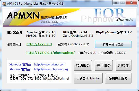 APMXN For Xiuno bbs 集成环境LOGO