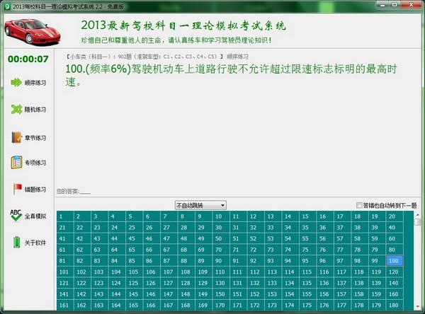 2013驾校科目一理论模拟考试系统