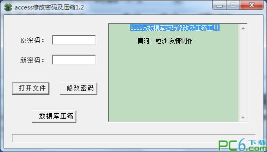 ACCESS修改密码及压缩工具
