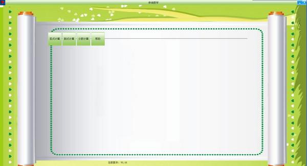 仲询数学App