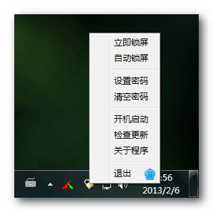 仿iphone滑动锁屏工具(DandyScreenLock)