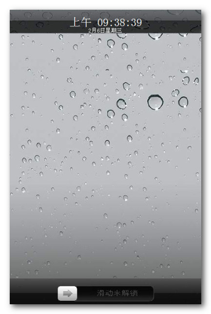 仿iphone滑动锁屏工具(DandyScreenLock)截图