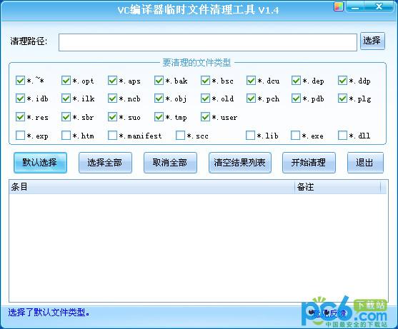 VC编译器临时文件清理工具