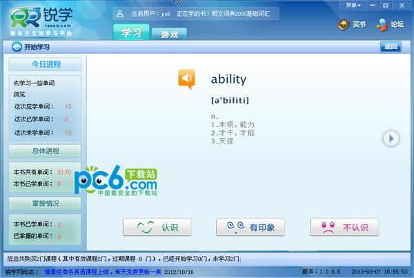 新东方背单词软件