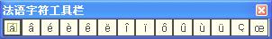 法语字符工具栏